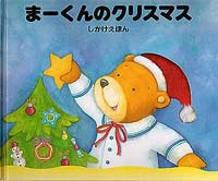 まーくんのクリスマス