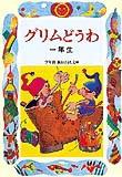偕成社 新おはなし文庫1年(2)  グリムどうわ一年生