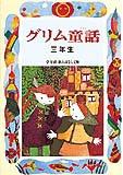 偕成社 新おはなし文庫3年(2) グリム童話三年生