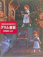 こどもと大人のためのメルヘン グリム童話