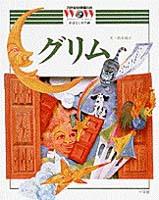21世紀幼稚園百科 おはなし名作編 グリム