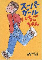 スーパー・ガールいちごちゃん