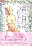 青い目のウサギ