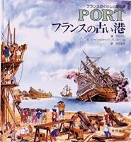 フランスの古い港