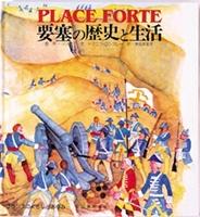 要塞の歴史と生活
