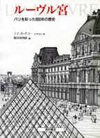 ルーヴル宮 パリを彩った800年の歴史