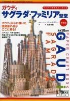 ガウディ サグラダ・ファミリア聖堂 〔新装版〕