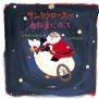 サンタクロースは自転車にのって