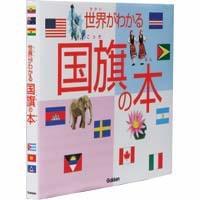 世界がわかる 国旗の本