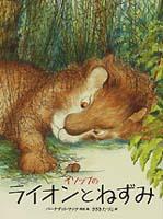 イソップのライオンとねずみ