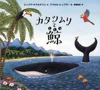 カタツムリと鯨