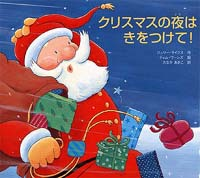 クリスマスの夜はきをつけて!