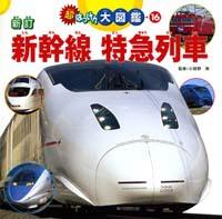 新訂 新幹線 特急列車
