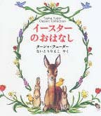 Tasha Tudor Classic Collection イースターのおはなし