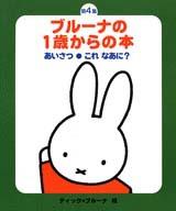 ブルーナの1歳からの本 第4集 あいさつ/これ なあに?