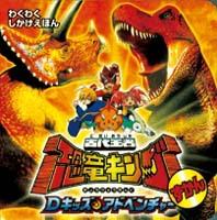 古代王者 恐竜キング〜Dキッズ・アドベンチャー 大ずかん