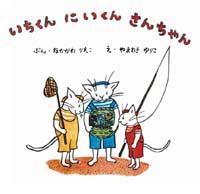 復刊傑作幼児絵本シリーズ1 いちくん にいくん さんちゃん