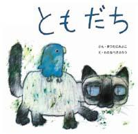 復刊傑作幼児絵本シリーズ2 ともだち