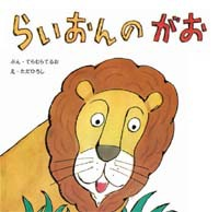 復刊傑作幼児絵本シリーズ4 らいおんのがお
