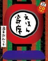 えほん寄席 満員御礼の巻 / CDつき!!