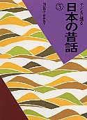 子どもに語る 日本の昔話・3