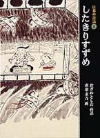 日本の昔話2 したきりすずめ
