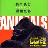 あべ弘士 ART BOX 動物たち