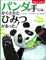 パンダの手にはかくされたひみつがあった!