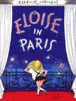 エロイーズ、パリへいく