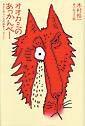 きむらゆういちの絵本エッセイ(1)「オオカミのあっかんべー」