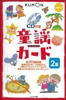 童謡カード 2集(新装版) CD付き