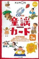 童謡カード 3集(新装版) CD付き