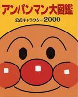 アンパンマン大図鑑 公式キャラクター2000
