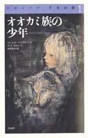 クロニクル千古の闇(1) オオカミ族の少年