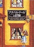 アナベル・ドールの冒険