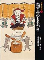 日本の昔話5 ねずみのもちつき