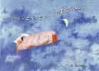 バルツとベッティーナの空とぶベッド
