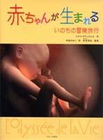 赤ちゃんが生まれる