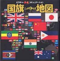 国旗と地図