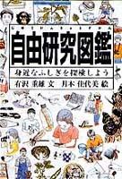 自由研究図鑑