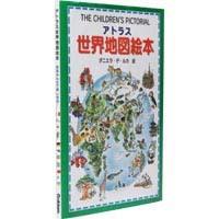 アトラス世界地図絵本