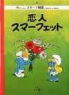 スマーフ物語3 恋人スマーフェット