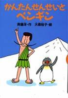かんたんせんせいとペンギン
