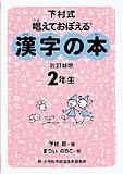 漢字の本2年生