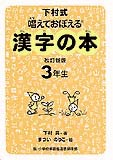 漢字の本3年生