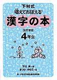 漢字の本4年生