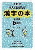 漢字の本6年生