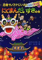 忍者サノスケじいさん わくわく旅日記(5) にくまん だいすきの巻 神奈川の旅