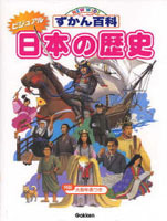 ニューワイドずかん百科 ビジュアル 日本の歴史