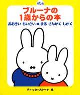 ブルーナの1歳からの本 第5集 おおきい ちいさい/まる さんかく しかく